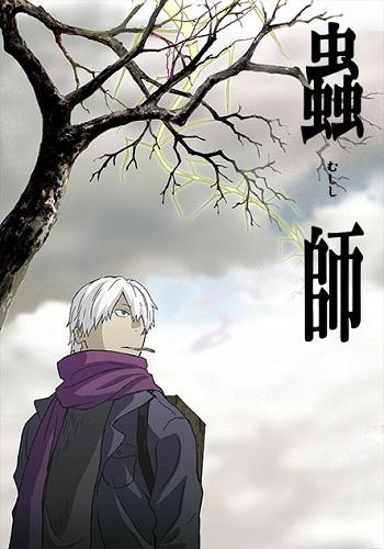https://saikoanimes.com/wp-content/uploads/2017/12/Capa-poster-mushishi.jpg