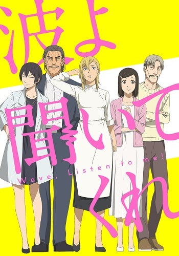 Nami yo Kiitekure - Download dos Episódios - Saikô Animes